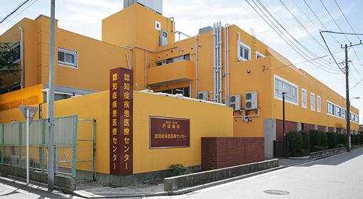 戸田病院 認知症疾患医療センター