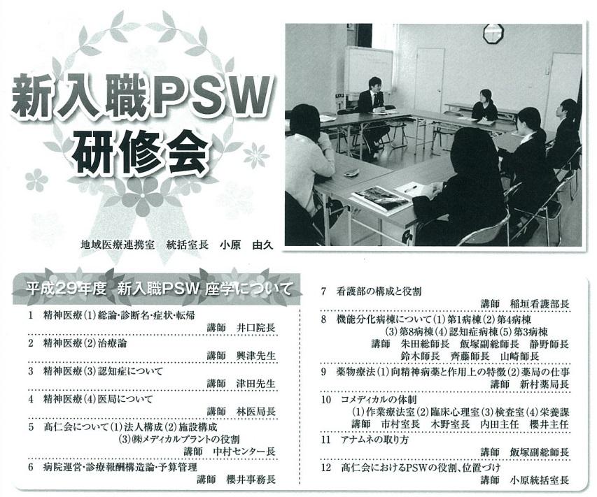 新入職PSW研修会
